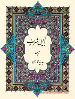 persian_nt.jpg